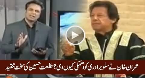 Imran Khan Threatened People For Land - Talat Hussain Plays Clip & Criticizes Imran Khan