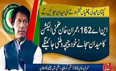 Imran Khan to Hold Jalsa in Chicha Watini For NA-162 By-Election
