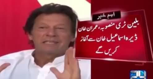 Imran Khan to Start Billion Tree Project From Dera Ismail Khan