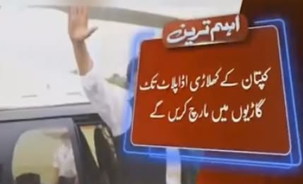 Imran Khan to Use Helicopter to Reach Raiwind March