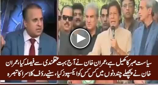 Imran Khan Took A Wise Decision Today, Politics Is A Game of Patience - Rauf Klasra Analysis