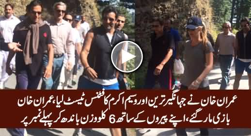 Imran Khan Took Fitness Test of Jahangir Tareen & Waseem Akram