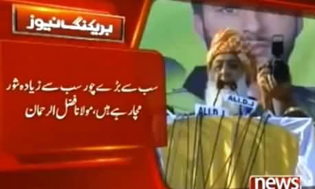 Imran Khan Tum Chohay Nahi Maar Sakte, Shairon Se Kyun Pange Laite Ho - Fazal ur Rehman