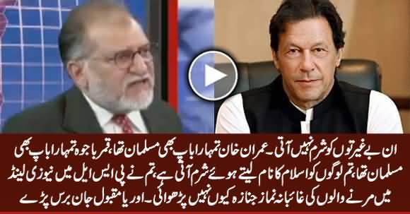 Imran Khan Tumhara Baap Bhi Muslman Tha - Orya Maqbool Jan Bashing Imran Khan & General Bajwa