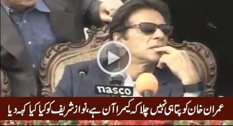 Imran Khan's Off Camera Conversation in Peshawar Leaked