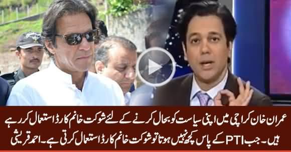Imran Khan Using Shaukat Khanum Hospital Card To Revive His Party in Karachi - Ahmad Qureshi