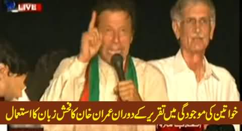 Imran Khan Using Vulgar Language in the Presence of Women During Speech