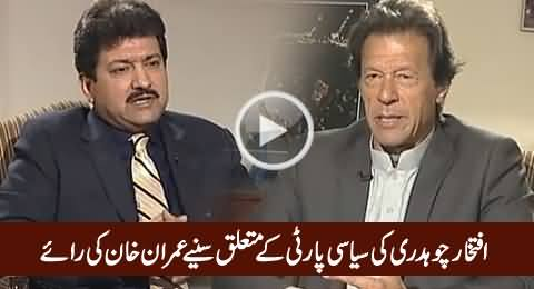 Imran Khan Views About The Political Party of Former CJ Iftikhar Muhammad Chaudhry