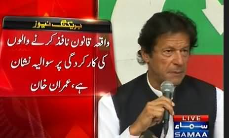 Imran Khan Views on Kidnapping of Chief Justice Sindh High Court Son