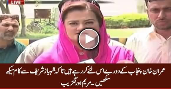 Imran Khan Visiting Punjab to Learn From Shahbaz Sharif's Work - Maryam Aurangzeb