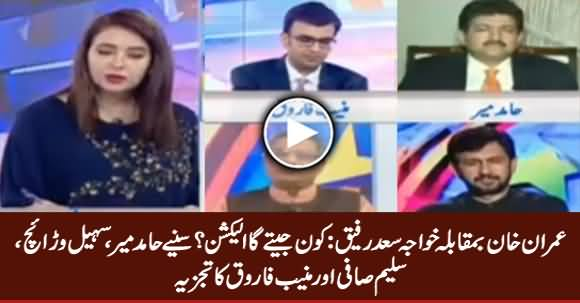 Imran Khan Vs Saad Rafique, Who Will Win? Hamid Mir, Sohail Warraich, Saleem Safi Analysis