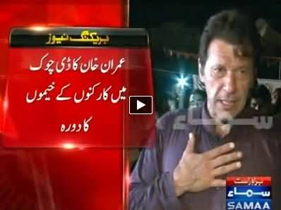 Imran Khan Bravely Joins Azadi March Crowd Without Any Security