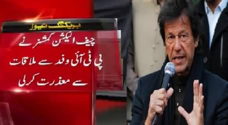 Imran Khan Wanted To Meet Chief Election Commissioner But He Refused To Meet Imran Khan