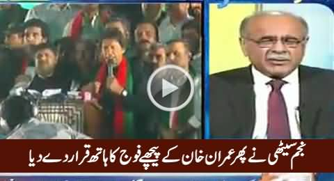 Imran Khan Wants Military Intervention in Pakistan - Najam Sethi