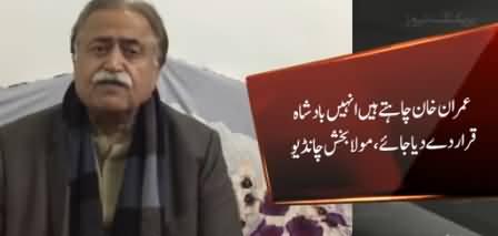 Imran Khan Wants To Become King - Maula Bakhash Chandio