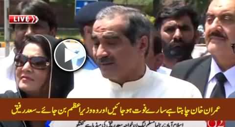 Imran Khan Wants to Kill Every One To Become Prime Minister - Khawaja Saad Rafique Media Talk