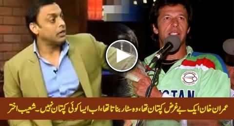 Imran Khan Was A Selfless Captain, He Was A Star Maker - Shoaib Akhtar Highly Praising Imran Khan