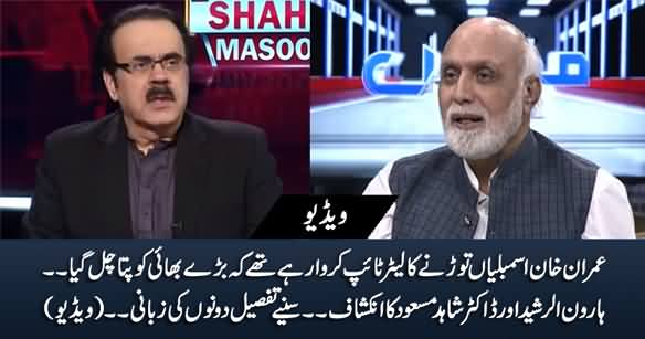 Imran Khan Was Going To Dissolve Assemblies But... - Haroon Rasheed And Dr. Shahid Masood Reveal