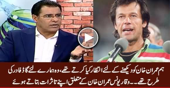 Imran Khan Was Like A Godfather For Us - Waqar Younis Telling How Imran Khan Selected Him