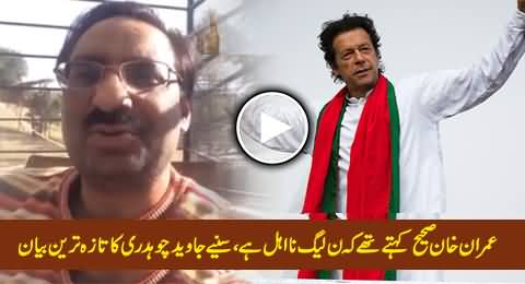 Imran Khan Was Right About PMLN Govt - Javed Chaudhry Views on Last Night Blackout