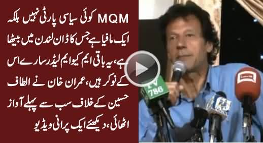 Imran Khan Was the First Person to Stand Against Altaf Hussain 9 Years Ago - Blast from the Past