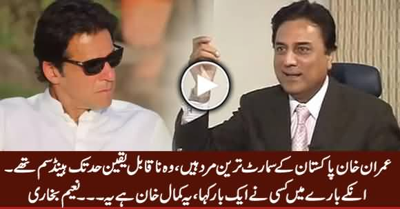 Imran Khan Was Unbelievably Handsome - Naeem Bukhari About Imran Khan Before Joining PTI