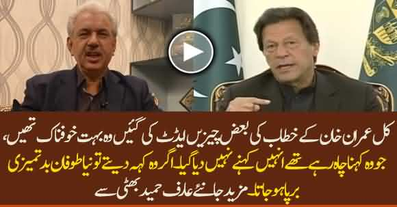 Imran Khan Wasn't Allowed To Express What He Wanted In His Yesterday's Speech - Arif Hameed Bhatti Reveals