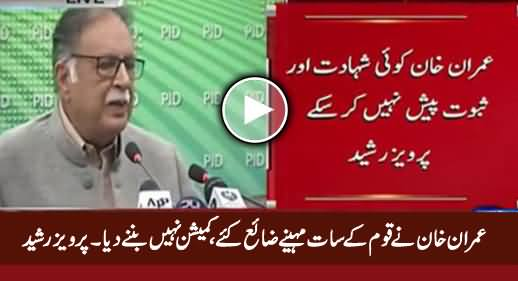 Imran Khan Wasted Seven Months of Nation And Delayed Formation of Commission - Pervez Rasheed