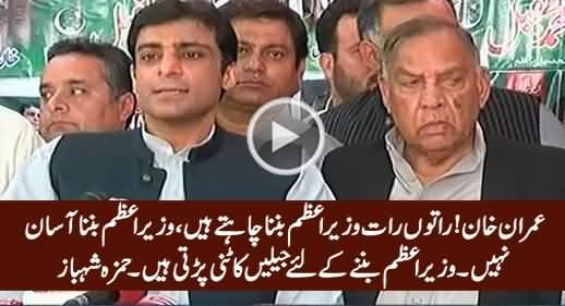 Imran Khan! Wazir-e-Azam Banna Asan Nahi, Is Ke Liye Jailein Katni Parti Hain - Hamza Shahbaz