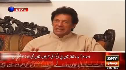 Imran Khan Welcomes Ex Governor KPK Iftikhar Hussain Shah in PTI