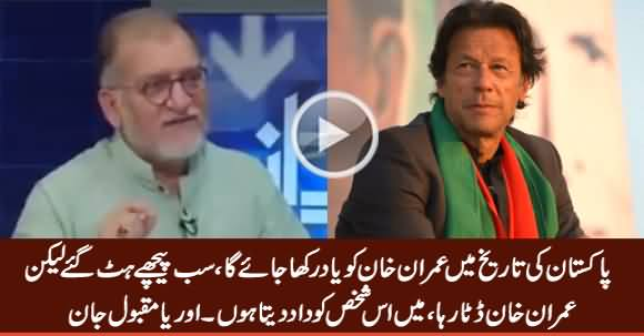Imran Khan Will Be Remembered in The History of Pakistan - Orya Maqbool Jan