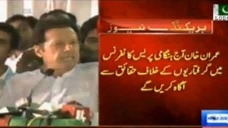 Imran Khan Will Disclose His Strategy in Today's Press Conference Against Govt Tactics