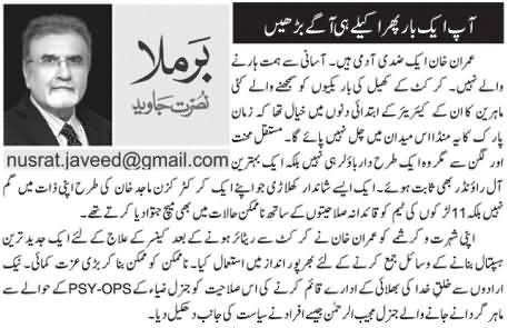 Imran Khan Will Move Forward Alone - Nusrat Javed's Column on Imran Khan After Divorce