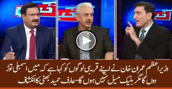 Imran Khan Will Not Be Blackmailed Rather He Will Dissolve Assembly - Arif Hameed Bhatti