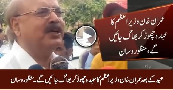 Imran Khan Will Quit Premiership And Run Away After Eid - Manzoor Wasan