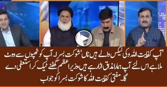 'Imran Khan Will Resign While Kneeling' - Mufti Kifayatullah And Shaukat Basra Hot Debate