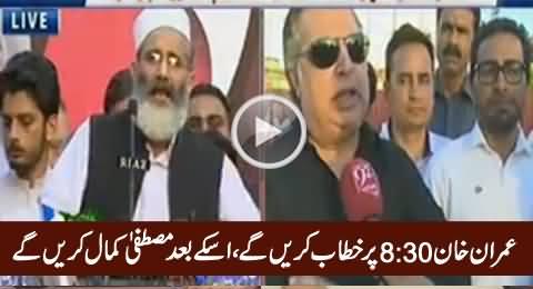 Imran Khan Will Start His Speech At 8.30 PM & Mustafa Kamal Will Deliver Speech After Him