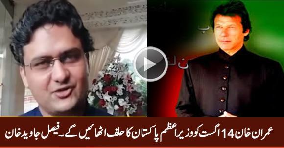 Imran Khan Will Take Oath As PM of Pakistan on 14th August - Faisal Javed Khan