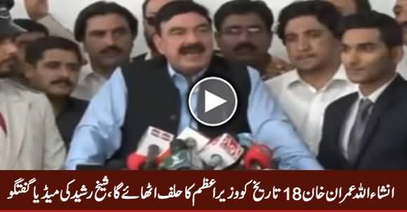 Imran Khan Will Take Oath As PM on 18th August - Sheikh Rasheed Media Talk