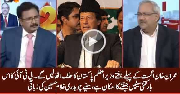 Imran Khan Will Take Oath As Prime Minister of Pakistan in First Week Of August - Ch. Ghulam Hussain