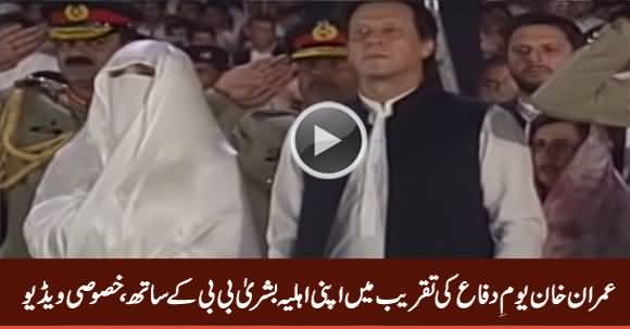 Imran Khan With His Wife Bushra Bibi in Defence Day Ceremony, Exclusive Video