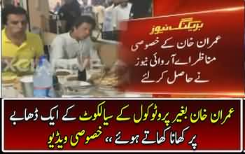 Imran Khan Without Protocol In Sialkot's Dhaba