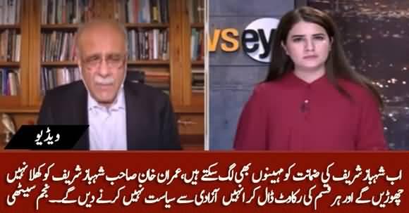 Imran Khan Won't Leave Shahbaz Sharif Free to Do His Politics - Najam Sethi's Analysis on Shahbaz Sharif's Bail