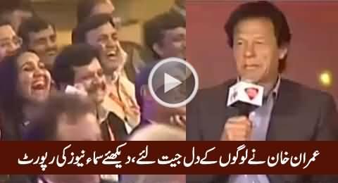 Imran Khan Won The Hearts of People, Watch Samaa News Report