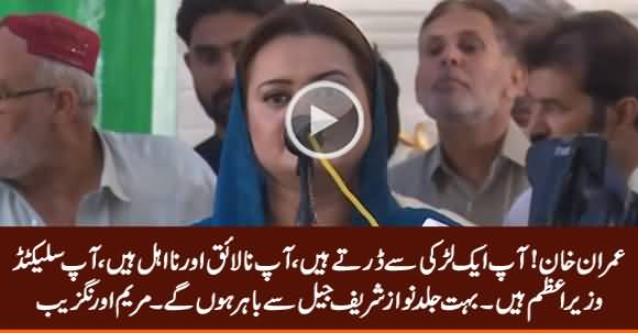 Imran Khan! You Are Afraid of A Girl, You Are Incompetent & Selected PM - Maryam Aurangzeb