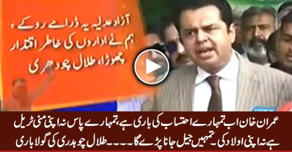 Imran Khan You Have No Money Trail, You Will Have To Go To Jail - Talal Chaudhry