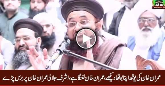 Imran Ki Youth Apna Botha Daikhe, Imran Khan Lafanga Hai - Ashraf Jalali Bashing Imran Khan