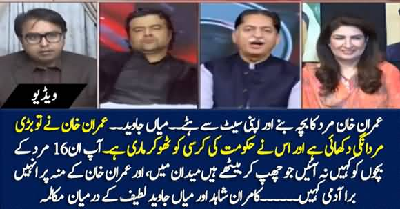 Imran Merd Ka Bacha Hai To Istifa Day - Kamran Shahid's Befitting Reply To Mian Javed Latif
