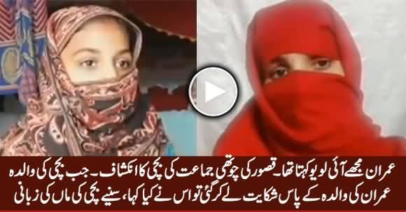 Imran Mujhe I Love You Kehta Tha - Little Girl of Kasur Revealed