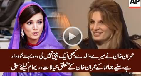 Imran Never Accepted A Penny From My Father: Jemima's Views About Imran, A Lesson For Reham